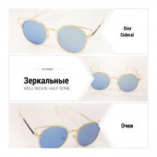 Зеркальные солнцезащитные очки Dior Sideral